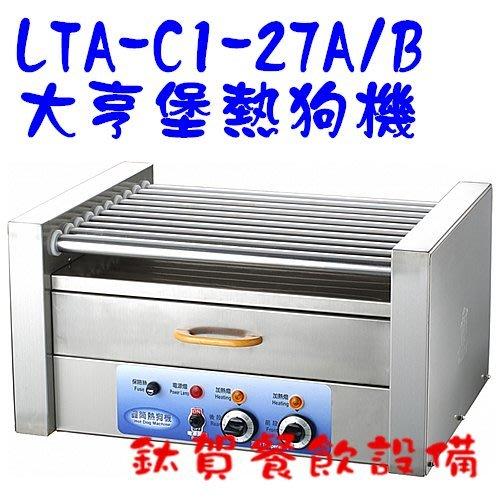 【鈦賀餐飲設備】玉米熊 LTA-C1-27A/B 大亨堡熱狗機 110V/220V