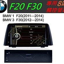 BMW 1系 3系 F20 F30 音響320I 120I 330I  音響 含papago導航 專用機 觸控螢幕 DVD音響 汽車音響