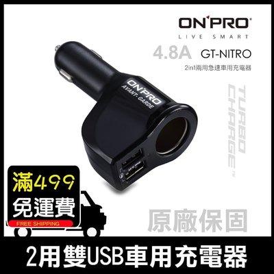 ONPRO GT-NITRO 二合一點菸器延伸 4.8A 車充 汽車 急速充電器 充電頭 雙孔USB 兩用 智能IC芯片