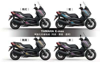 YAMAHA X-max 彩繪貼紙 (送卡鉗貼紙、客制化、Xmax 300)