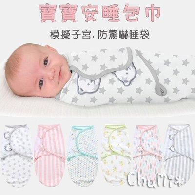 包巾 新生兒 單層 防驚嚇 懶人包巾 安睡包巾 防踢被
