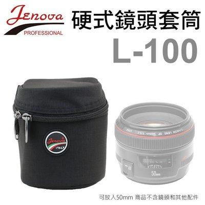 JENOVA 吉尼佛 L-100 硬式鏡頭套筒