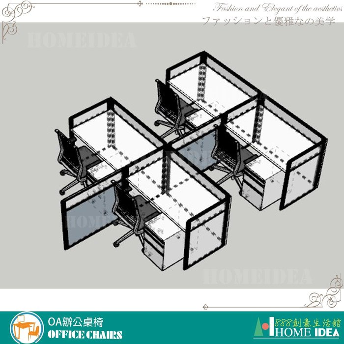 「888創意生活館」176-P90W120T4-6屏風隔間高隔間活動櫃規劃$1元(23-1OA辦公桌辦公椅書)台南家具