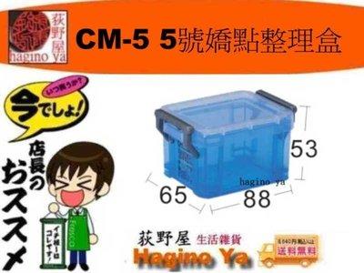 「36個入」荻野屋 CM-5 5號嬌點整理盒 收納箱 置物箱 130ml CM5 聯府 直購價