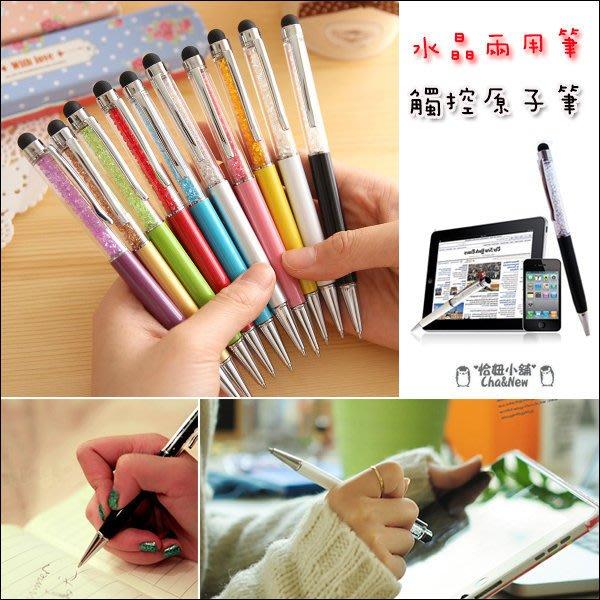 單筆盒裝 水晶觸控筆 兩用 原子筆 水鑽 手寫筆 手機 平板 三星 M9+ iphone 6 s plus 水晶筆