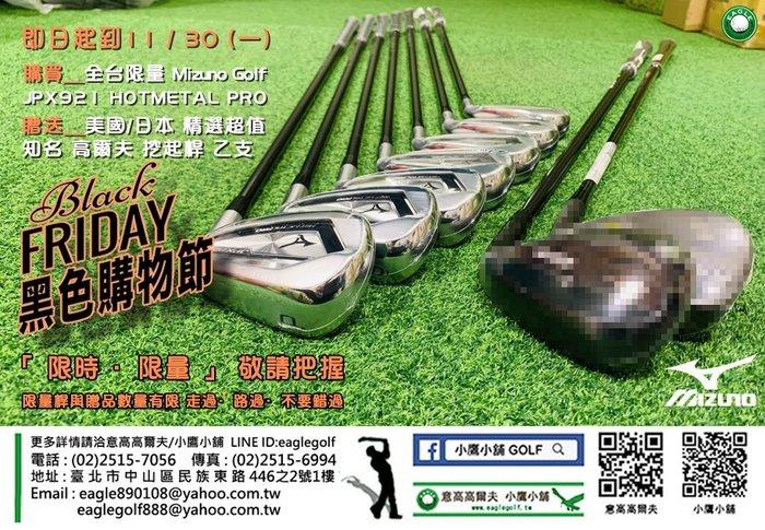 [小鷹小舖] 黑色購物節 限量 Mizuno JPX921 HOTMETAL PRO 鐵桿組 贈送 日美 知名黑色挖起桿