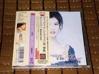 周慧敏 離開憂鬱的習慣 日本版CD