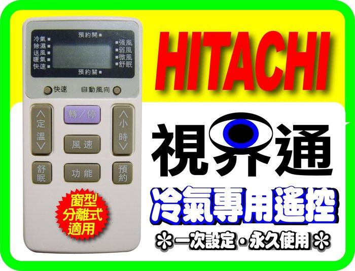 ~視界通~HITACHI~日立~冷氣 型遙控器_ RAV~20J、RAV~25BJ 直立式
