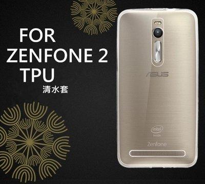 ASUS ZENFONE 2 ZE500KL  TPU 超薄手機套 清水套