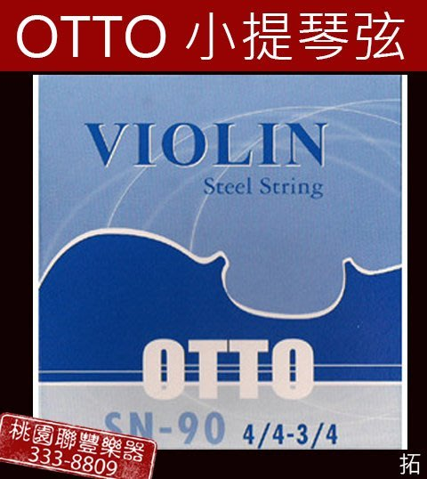 《∮聯豐樂器∮》OTTO SN-90 小提琴鋼弦《桃園現貨》