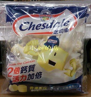 【小如的店】COSTCO代購~日本原裝進口 芝司樂 原味高鈣起司球(150g*2包)2倍鈣含量的天然乳酪