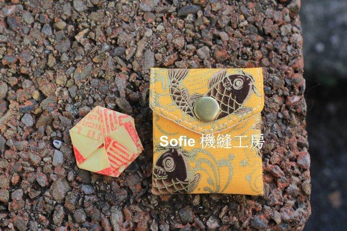 Sofie 機縫工房【魚躍龍門黃色】迷你版簡易款平安符袋 5.5x6.5公分 符令袋 香火袋 手工符咒袋 手作首飾珠寶袋