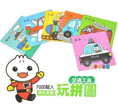 *小小樂園*風車圖書FOOD超人 聰明寶寶玩拼圖交通工具,在玩拼圖的過程中同時認識交通工具,手腦並用樂無窮