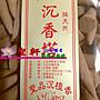 【聖軒沉檀香】上品伊利安沉香塔  香甜濃郁不刺鼻 台灣製造 1台斤600克  香氣持久