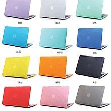 Macbook Air retina pro 12 13 15 吋 水晶 保護殼 保護套