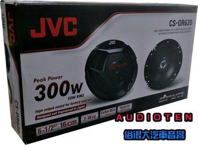 俗很大~JVC CS-DR620 6吋/6.5吋 2音路 同軸喇叭 300W 台灣JVC公司貨 - 非淘寶盜版水貨