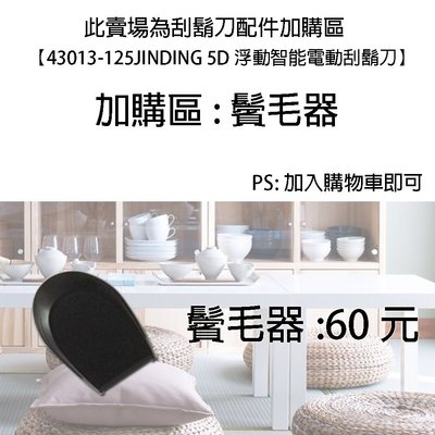 興雲網購  43013-159刮鬍刀的鬢毛器加購區