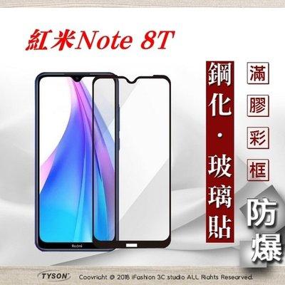【現貨】MIUI 紅米 Note 8T 2.5D滿版滿膠 彩框鋼化玻璃保護貼 9H 螢幕保護貼