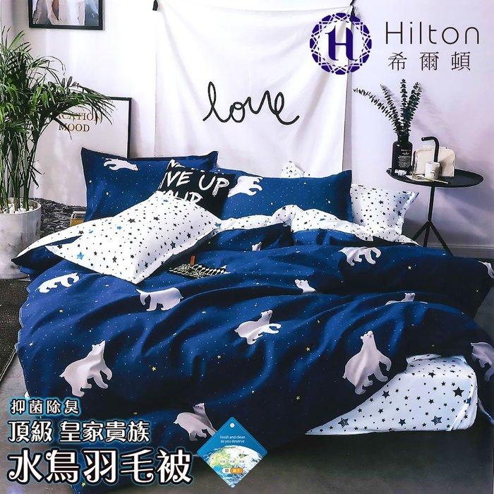 【Hilton希爾頓】皇家貴族頂級水鳥羽毛被2.2kg(北極星空)(B0899-22B)