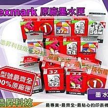 【含稅免運】Lexmark利盟 18C1429A (29) 彩色 原廠墨水匣 → Z1320 / Z845