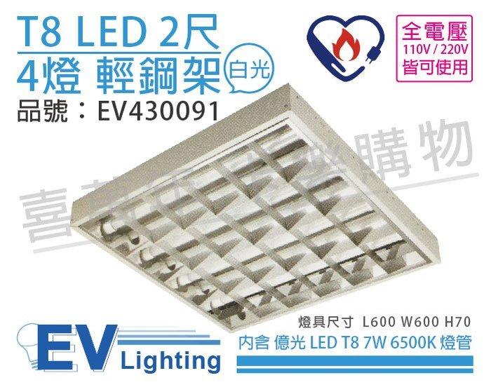 [喜萬年]含稅 EVERLIGHT億光 LED T8 28W 白光 2呎4燈 全電壓 輕鋼架 節能標章_EV430091