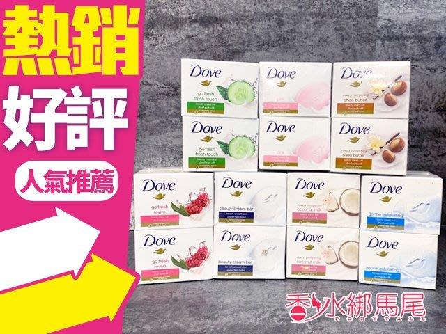 ◐香水綁馬尾◐Dove 多芬 乳霜香皂 100G*4 原味/乳油木果/磨砂/粉紅玫瑰/黃瓜綠茶/椰奶/石榴+馬鞭草