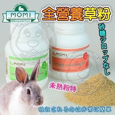 【🐱🐶培菓寵物48H出貨🐰🐹】摩米MOMI》保康營養補充品原味/草莓全營養草粉-50g 特價159元