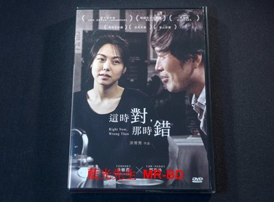 [DVD] - 這時對,那時錯 Right Now, Wrong Then ( 飛行正版)
