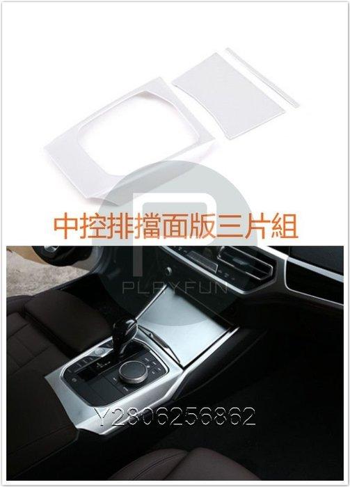 BMW G20 G21 2020 3系 中控 排擋 置物櫃 儲物 變速桿 面版 裝飾 318 320 330 M3 M4