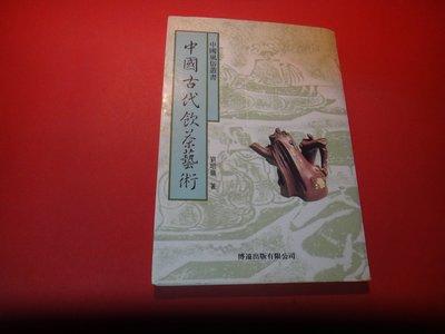 【愛悅二手書坊 H21-37】78年2月初版《中國古代飲茶藝術》劉昭瑞 博遠