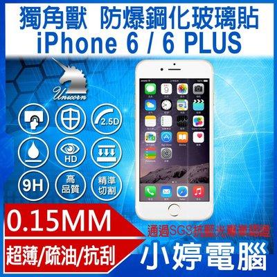 【小婷電腦*配件】全新 獨角獸防爆鋼化玻璃貼 iPhone6/6PLUS/0.15mm/強化防爆/9H高硬度/2.5D