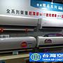台南日立商用空調 家用變頻冷氣【RAD/C28NK36NK22NK22HK變頻空調全系列機種】全台配送安裝.空調工程承包
