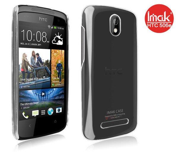 *PHONE寶*IMAK HTC Desire 500 / 506e 羽翼水晶保護殼 透明保護殼 硬殼 保護套