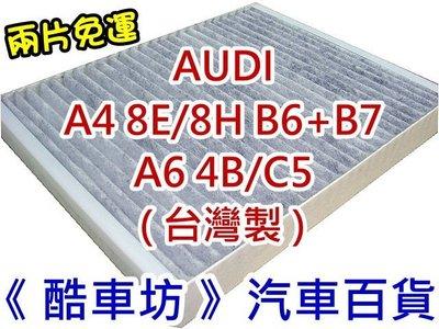 《酷車坊》原廠正廠型 活性碳冷氣濾網 AUDI A6 4B C5 A4 8E 8H B6 B7 另 空氣濾芯 機油芯