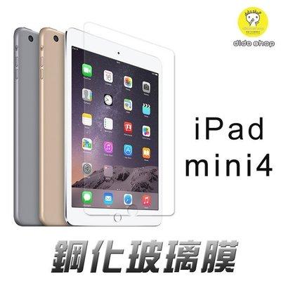 蘋果 Apple ipad mini4 7.9吋 鋼化玻璃膜(FA092-3)