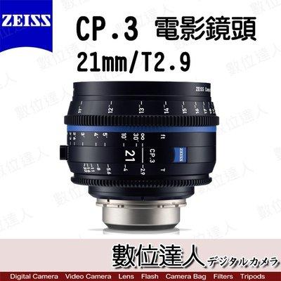 預購【數位達人】公司貨 ZEISS CP.3 21mm T2.9 PL/Feet / 蔡司 電影鏡.
