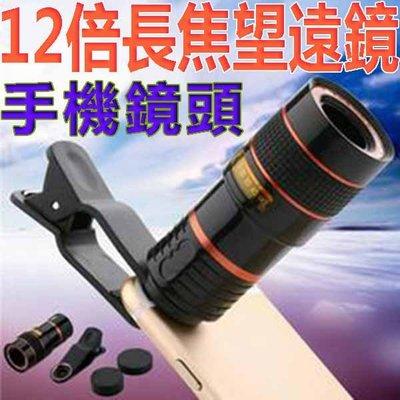 12倍手機長焦望遠鏡~送鏡頭夾子~12X變焦調焦手機放大鏡外置鏡頭看演唱會旅遊 安卓 平板蘋果拍照可參考( 家)