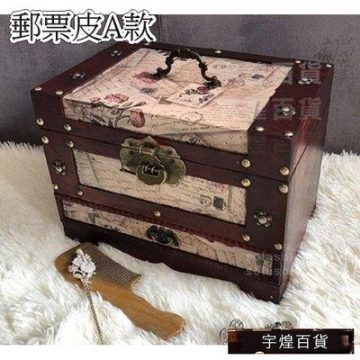 《宇煌》首飾盒中國風收納盒做舊百寶盒禮物盒梳妝盒創意復古桌面木質郵票皮A款_aBHM