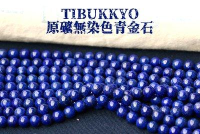 Tibukkyo德榕藏品 原礦無染色青金 6mm圓珠 108顆 素珠 藏傳佛教 青金石佛珠 青金石念珠 珠寶設計