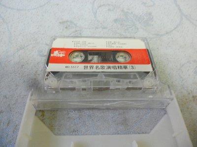 紫色小館33------世界名歌演唱精華 3