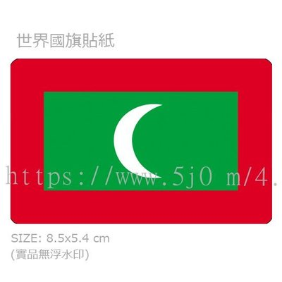 〈世界國旗〉馬爾地夫 Maldives 世界國旗 卡貼 貼紙