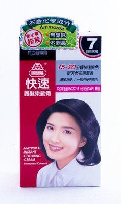 【B2百貨】 美吾髮快速護髮染髮霜-自然黑褐(7) 4710076615256 【藍鳥百貨有限公司】