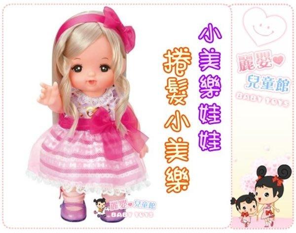 麗嬰兒童玩具館~扮家家酒玩具-日本PILOT-暢銷小美樂娃娃-捲髮小美樂