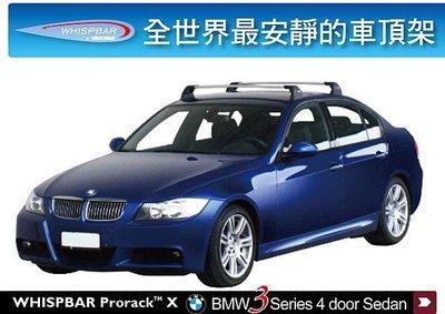 ||MRK|| WHISPBAR BMW 3系列 專用 車頂架 橫桿 by YAKIMA (320 325 328 33 台中市