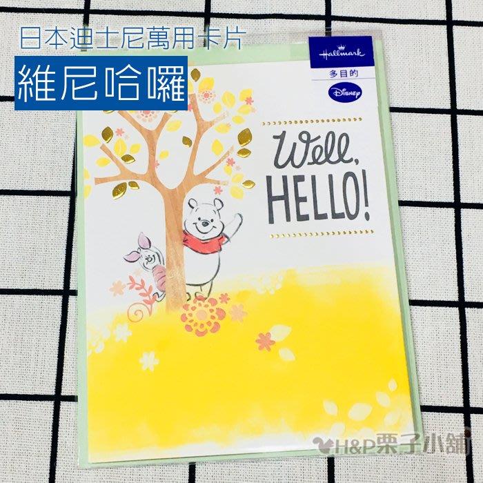 現貨 Disney 迪士尼 萬用卡片 小熊維尼 維尼 小豬 哈囉 森林 日本進口 生日禮物[H&P栗子小舖]
