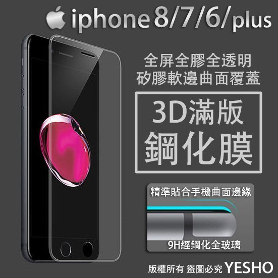 iphone8/7/6/6s/plus【3D滿版全透明鋼化玻璃膜】9H高硬度※矽膠軟邊曲面覆蓋/全屏全膠