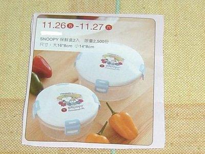 ※秀 秀 小 舖 ※新光三越來店禮-SNOOPY 保鮮盒(2入)~
