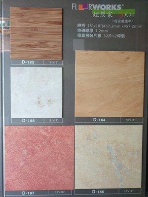 美的磚家~超值福樂-塑膠地磚DIY塑膠地板應有盡有~超便宜~45cm*45cm*1.2m/m每坪只要350元.