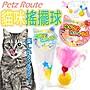 【🐱🐶培菓寵物48H出貨🐰🐹】Petz Route沛滋...