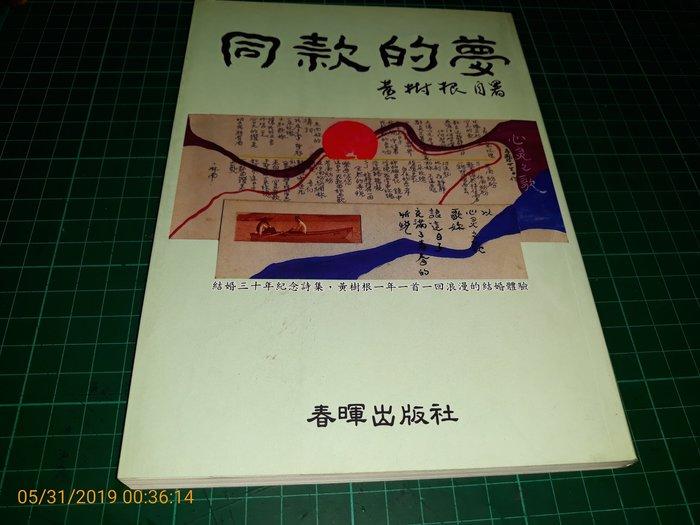 絕版《同款的夢 :結婚三十年記念集》黃樹根自署 春暉出版 2004年初版第一刷 【 CS超聖文化讚】